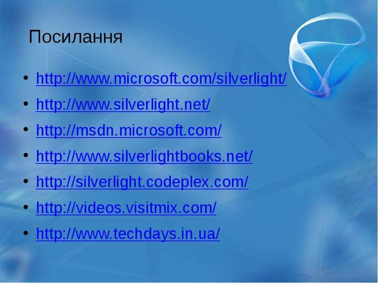 Посилання http://www.microsoft.com/silverlight/ http://www.silverlight.net/ h...