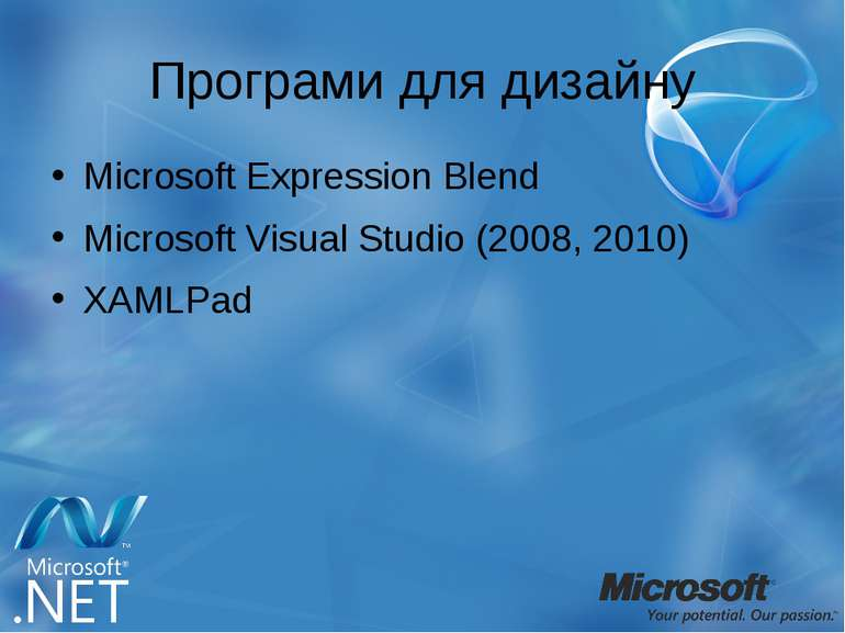 Програми для дизайну Microsoft Expression Blend Microsoft Visual Studio (2008...