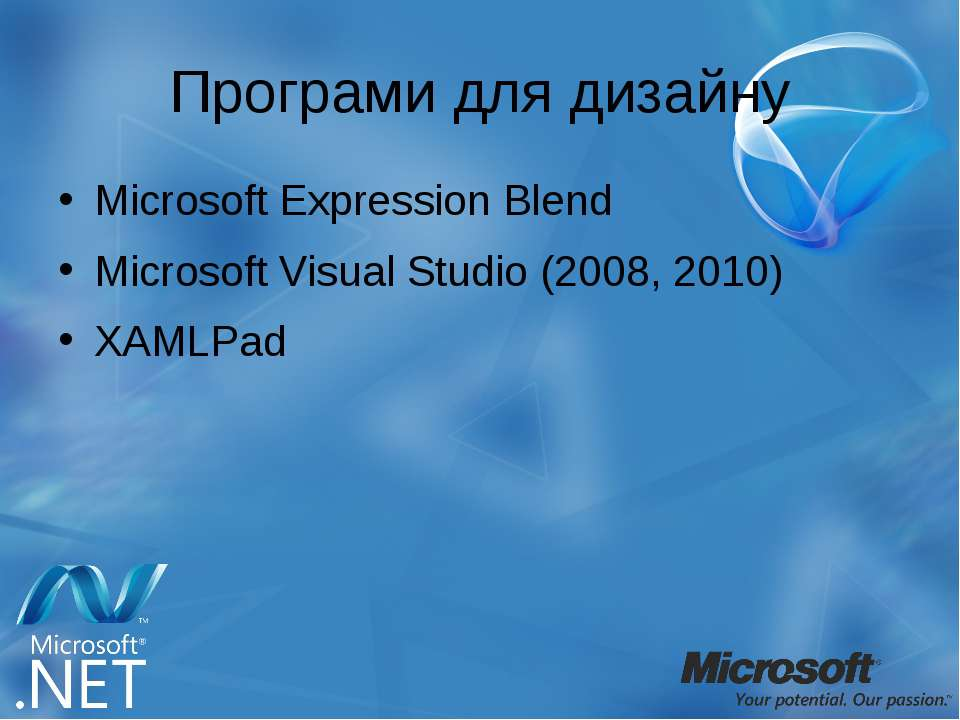 Програми для дизайну Microsoft Expression Blend Microsoft Visual Studio (2008...