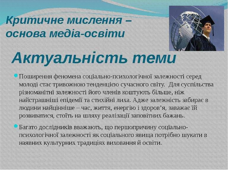 Критичне мислення – основа медіа-освіти Поширення феномена соціально-психолог...