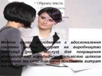 Метою цього дослідження є вдосконалення системи аналізу витрат на виробництво...