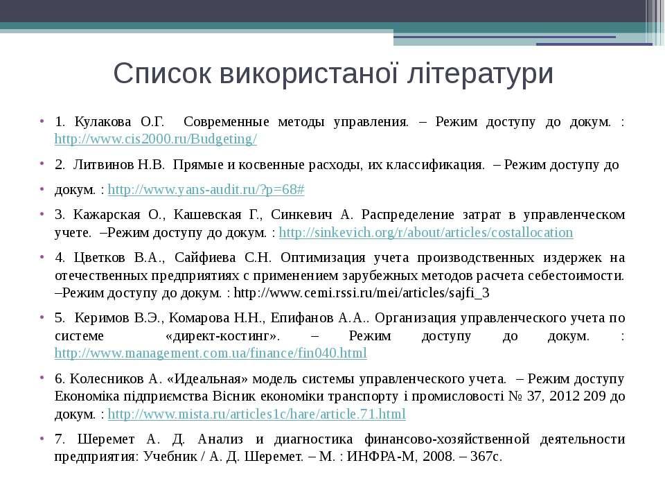 Список використаної літератури 1. Кулакова О.Г. Современные методы управления...