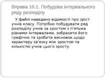 Вправа 10.1. Побудова інтервального ряду розподілу У файлі наведено відомості...