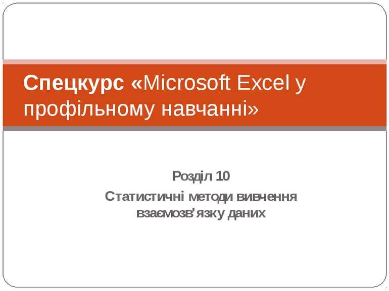 Розділ 10 Статистичні методи вивчення взаємозв'язку даних Спецкурс «Microsoft...