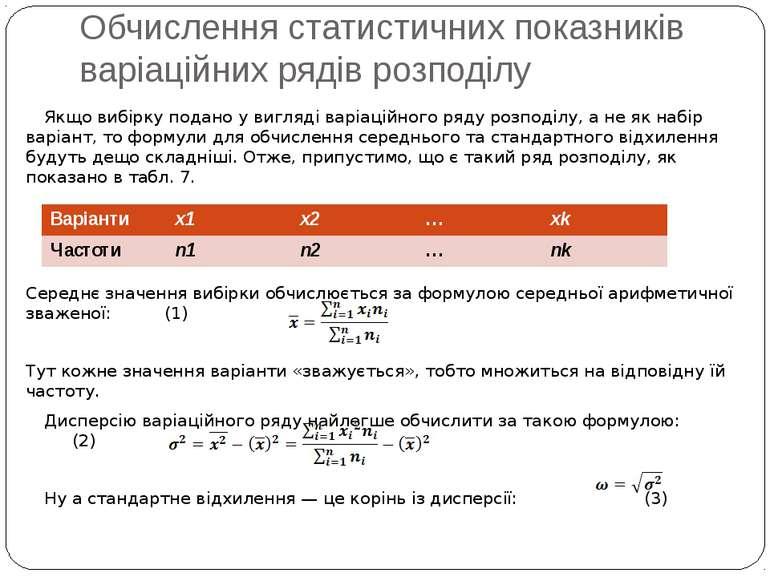 Обчислення статистичних показників варіаційних рядів розподілу Якщо вибірку п...