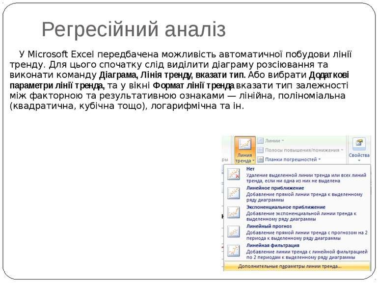 Регресійний аналіз У Microsoft Excel передбачена можливість автоматичної побу...