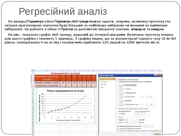 Регресійний аналіз На вкладці Параметри вікна Параметри лінії тренда можна за...