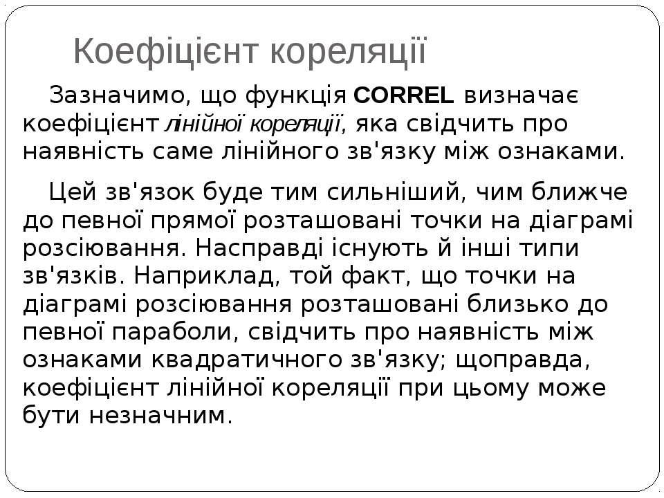 Коефіцієнт кореляції Зазначимо, що функція CORREL визначає коефіцієнт лінійно...