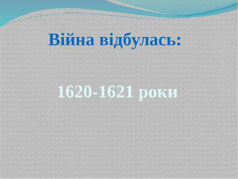 Війна відбулась: 1620-1621 роки
