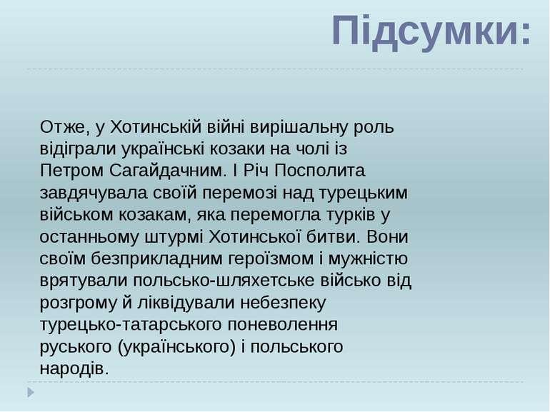 Підсумки: Отже, у Хотинській війні вирішальну роль відіграли українські козак...