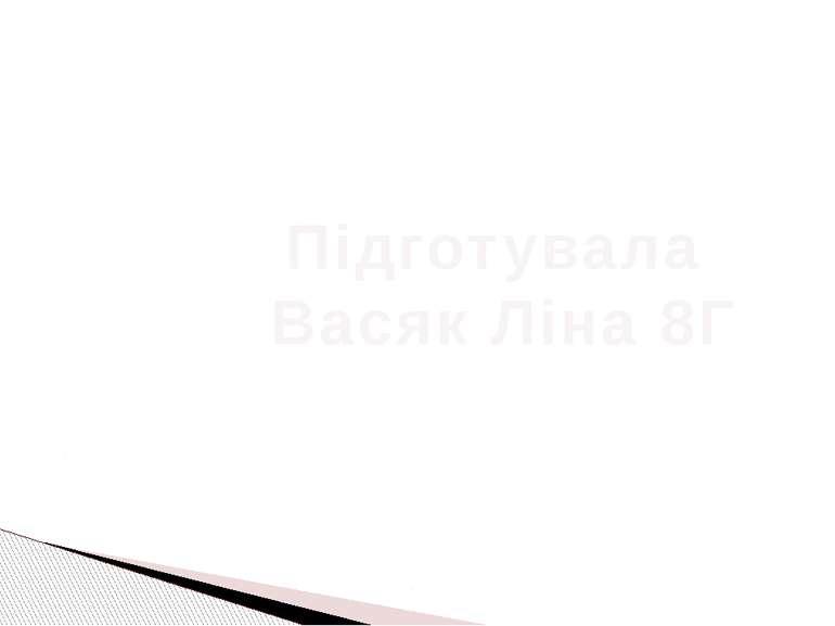 Підготувала Васяк Ліна 8Г