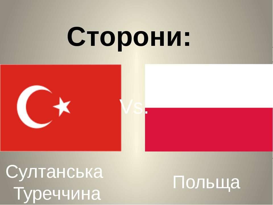 Сторони: Vs. Султанська Туреччина Польща