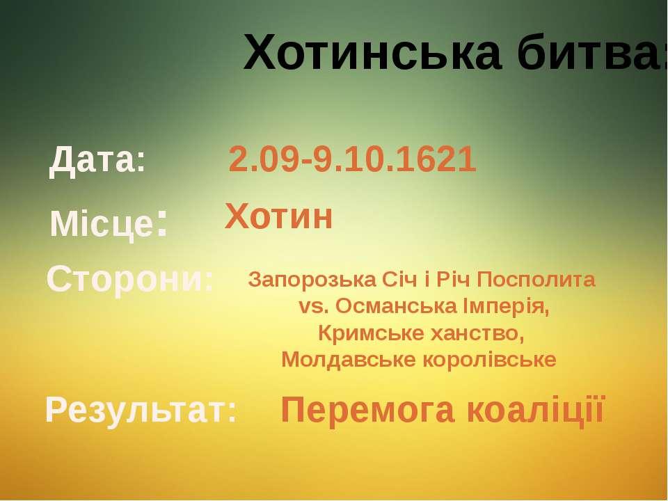 Хотинська битва: Дата: Місце: Сторони: Результат: 2.09-9.10.1621 Хотин Запоро...
