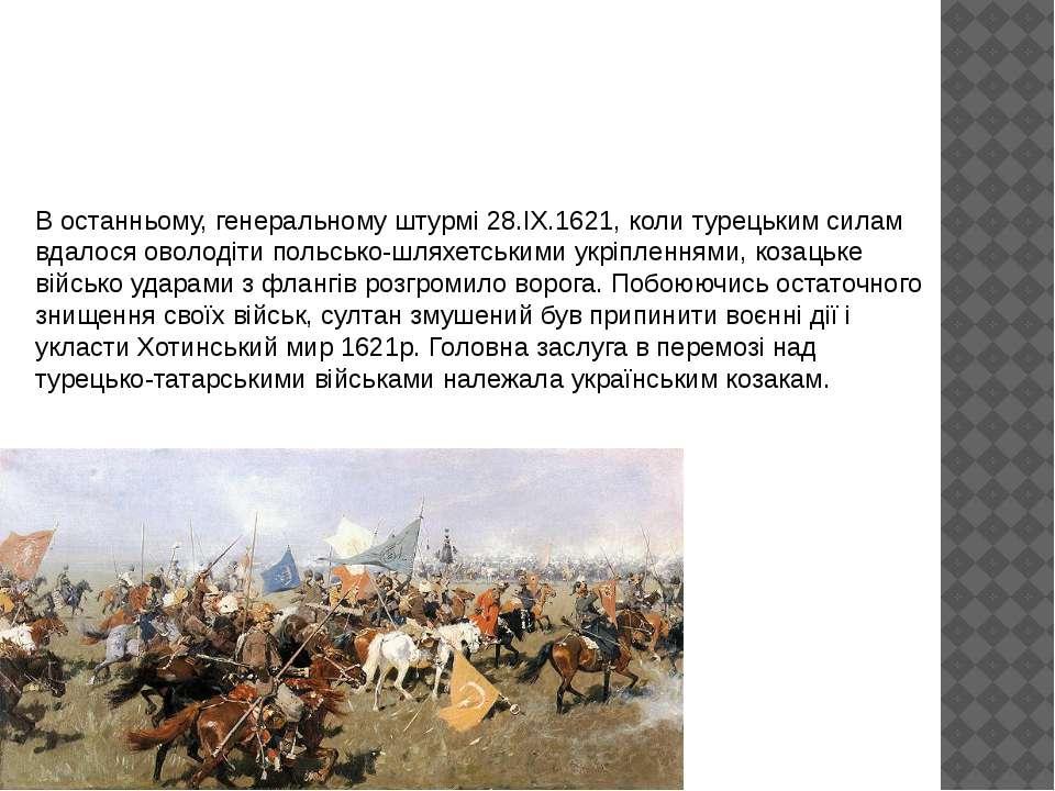 Значення козаків у Хотинській війні: В останньому, генеральному штурмі 28.IX....