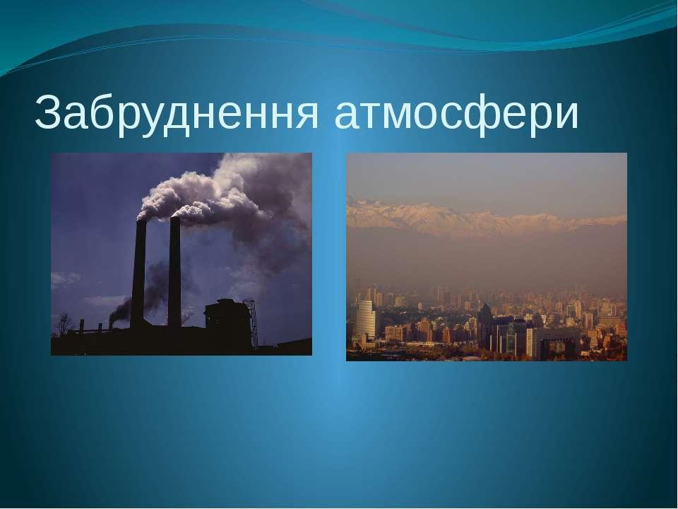 Забруднення атмосфери викид в атмосферухім речовин, твердих частинок і біол...