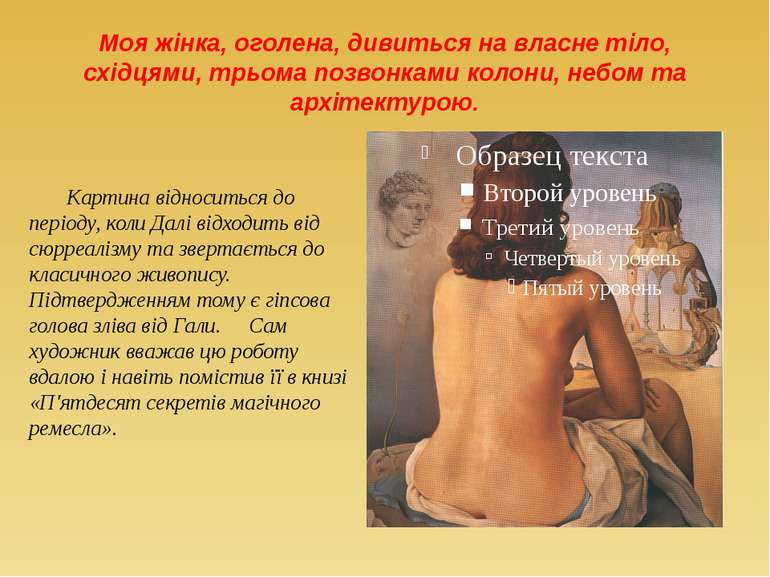 Моя жінка, оголена, дивиться на власне тіло, східцями, трьома позвонками коло...