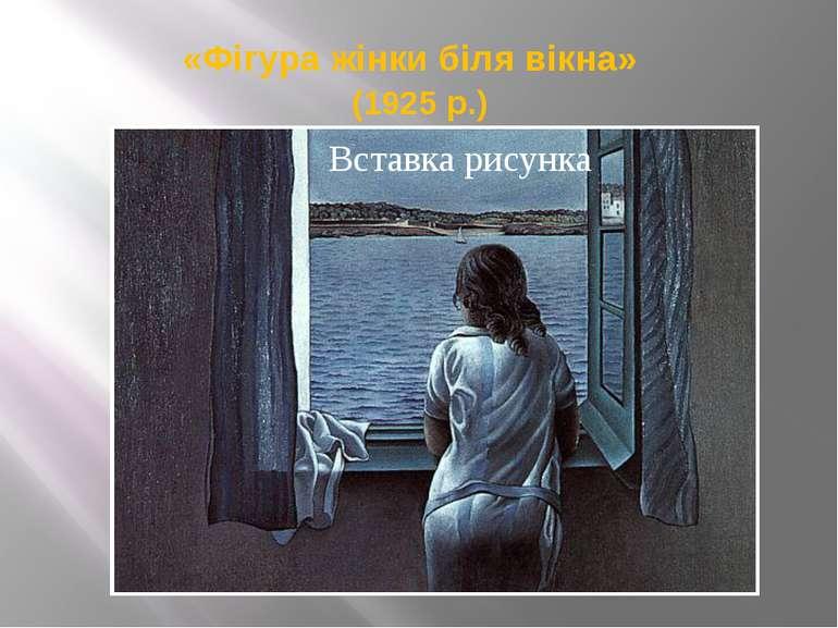 «Фігура жінки біля вікна» (1925 р.)