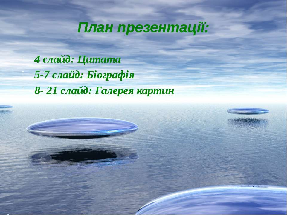 План презентації: 4 слайд: Цитата 5-7 слайд: Біографія 8- 21 слайд: Галерея к...