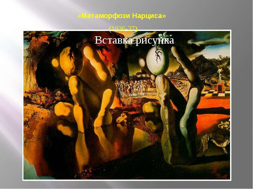 «Метаморфози Нарциса» (1936-37).