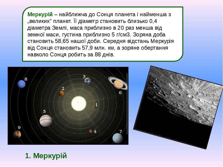 """1. Меркурій Меркурій – найближча до Сонця планета і найменша з """"великих"""" план..."""