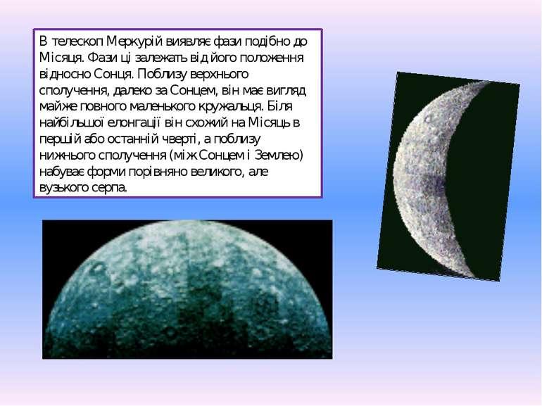 В телескоп Меркурій виявляє фази подібно до Місяця. Фази ці залежать від його...