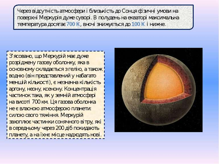 Через відсутність атмосфери і близькість до Сонця фізичні умови на поверхні М...