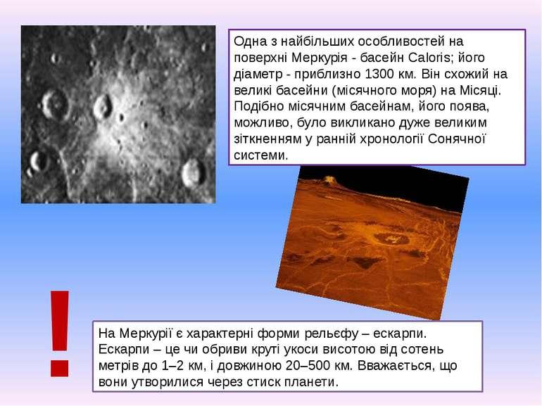 Одна з найбільших особливостей на поверхні Меркурія - басейн Caloris; його ді...