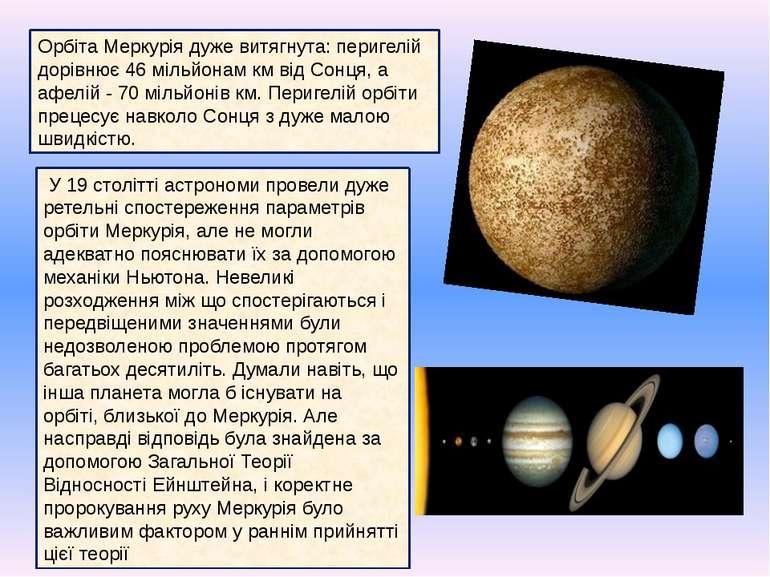 Орбіта Меркурія дуже витягнута: перигелій дорівнює 46 мільйонам км від Сонця,...
