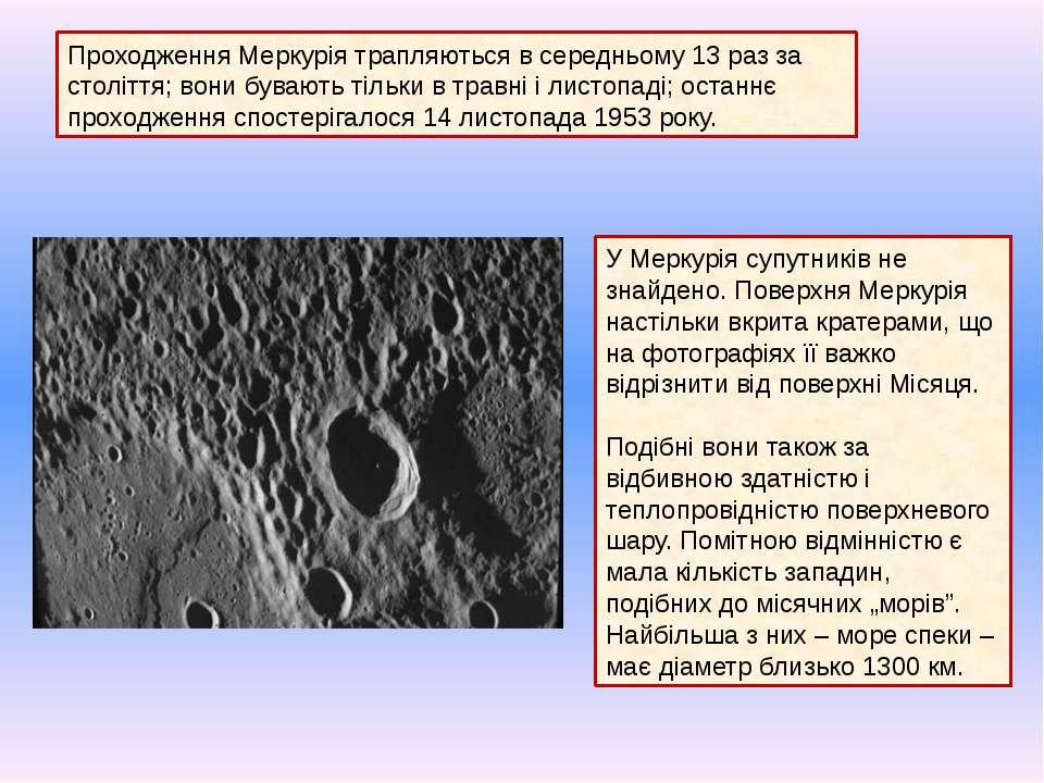 Проходження Меркурія трапляються в середньому 13 раз за століття; вони бувают...