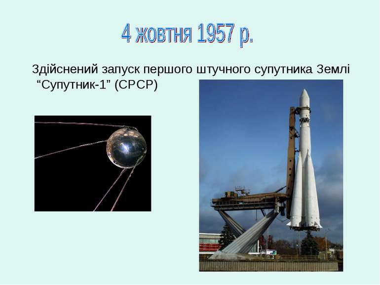 """Здійснений запуск першого штучного супутника Землі """"Супутник-1"""" (СРСР)"""