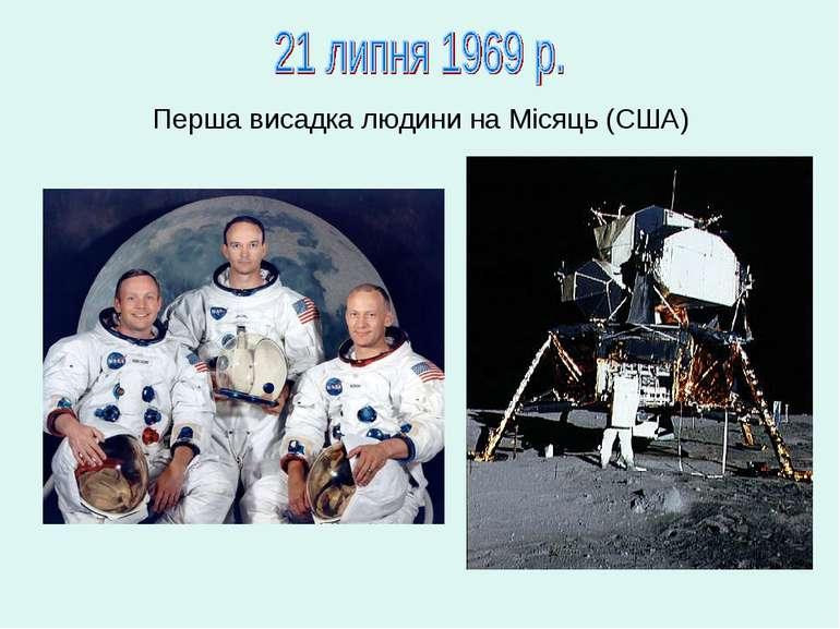 Перша висадка людини на Місяць (США)