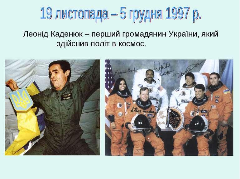 Леонід Каденюк – перший громадянин України, який здійснив політ в космос.