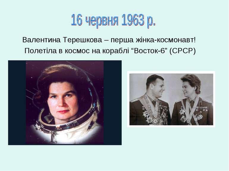"""Валентина Терешкова – перша жінка-космонавт! Полетіла в космос на кораблі """"Во..."""