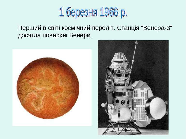 """Перший в світі космічний переліт. Станція """"Венера-3"""" досягла поверхні Венери."""
