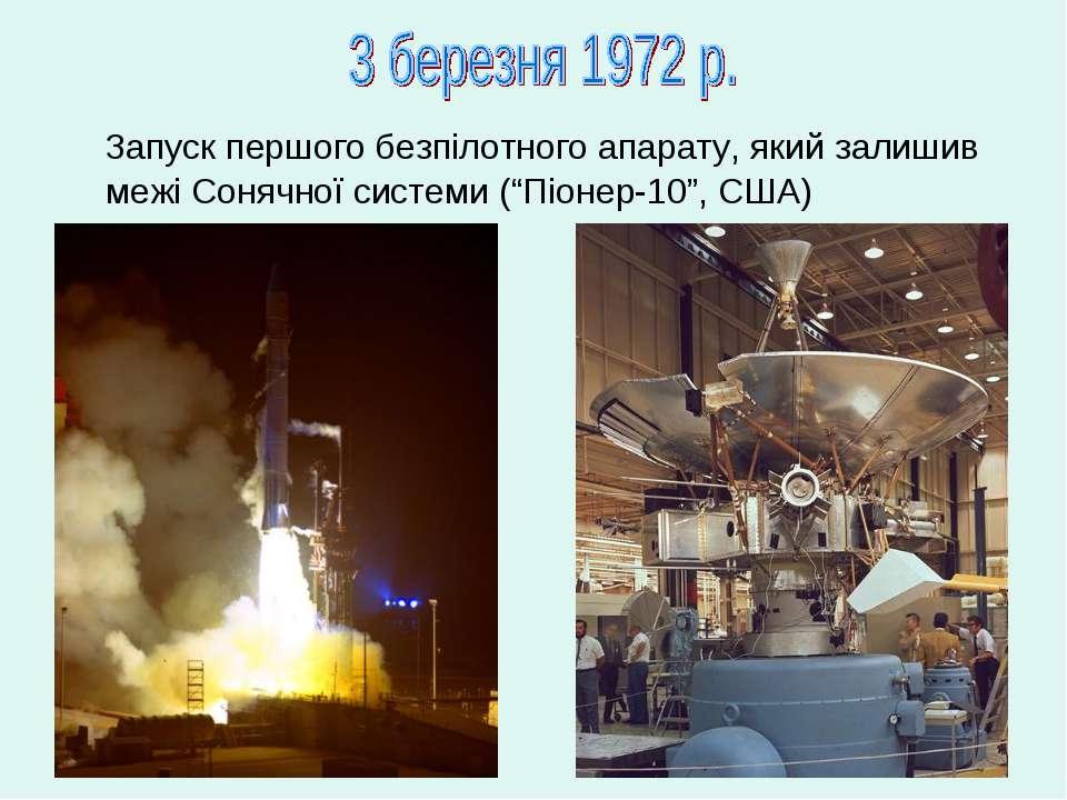 """Запуск першого безпілотного апарату, який залишив межі Сонячної системи (""""Піо..."""