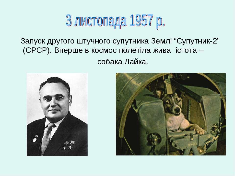 """Запуск другого штучного супутника Землі """"Супутник-2"""" (СРСР). Вперше в космос ..."""
