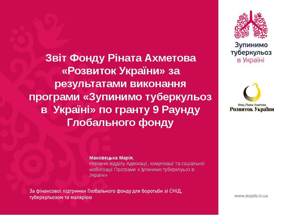 Звіт Фонду Ріната Ахметова «Розвиток України» за результатами виконання прогр...