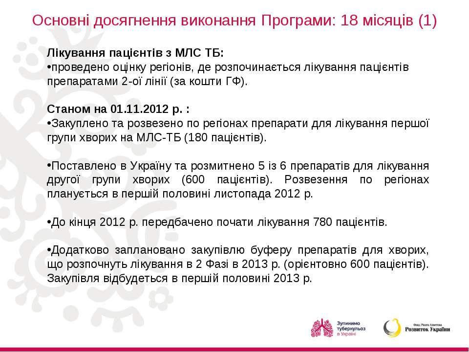 Основні досягнення виконання Програми: 18 місяців (1) Лікування пацієнтів з М...