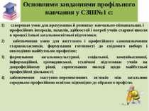 Основними завданнями профільного навчання у СЗШ№1 є: створення умов для враху...