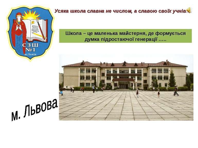 Усяка школа славна не числом, а славою своїх учнів…. Школа – це маленька майс...