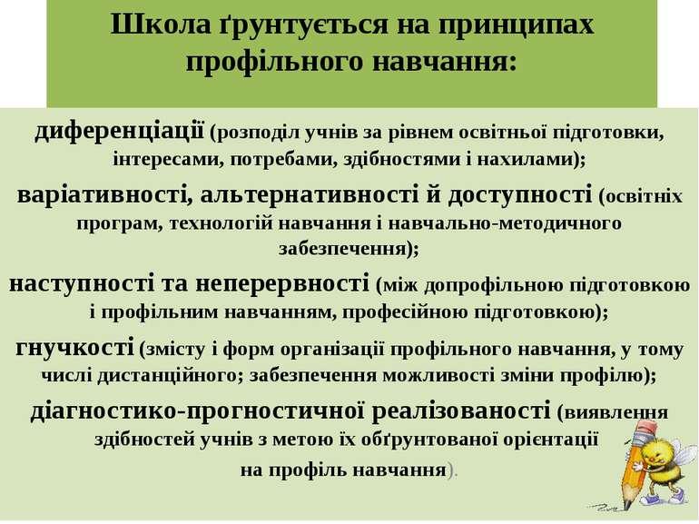 Школа ґрунтується на принципах профільного навчання: диференціації (розподіл ...