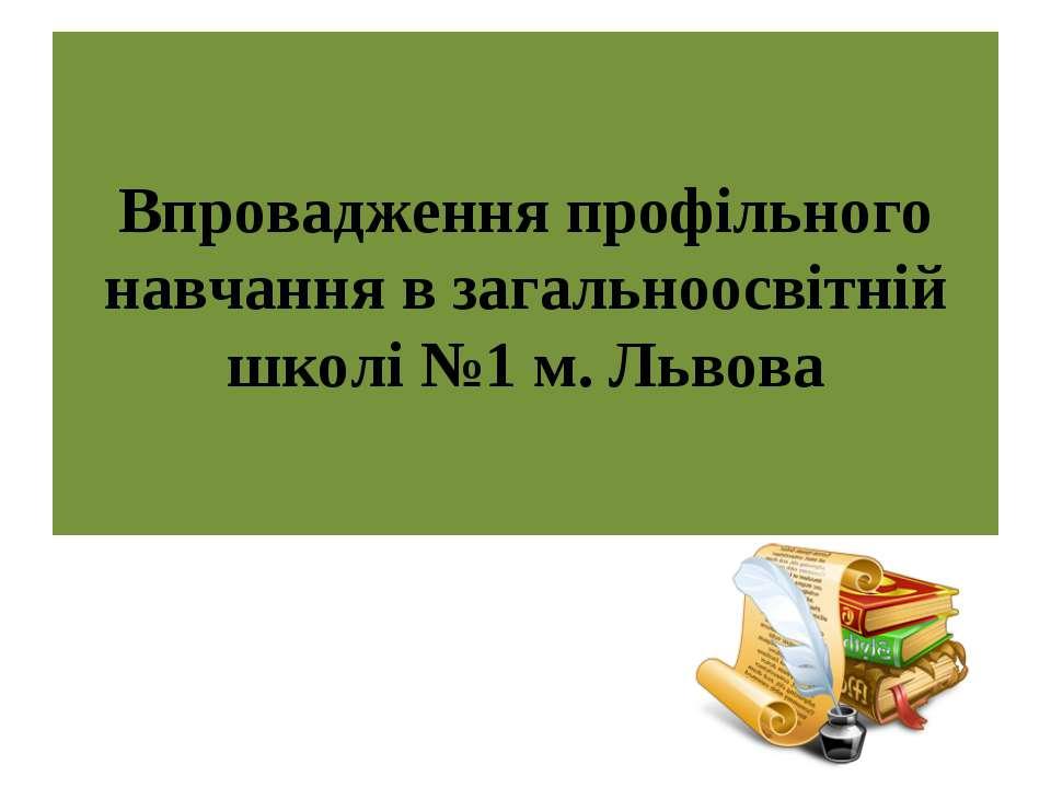 Впровадження профільного навчання в загальноосвітній школі №1 м. Львова