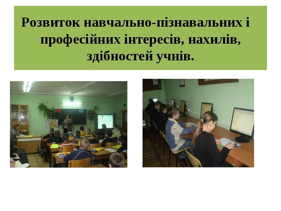 Розвиток навчально-пізнавальних і професійних інтересів, нахилів, здібностей ...