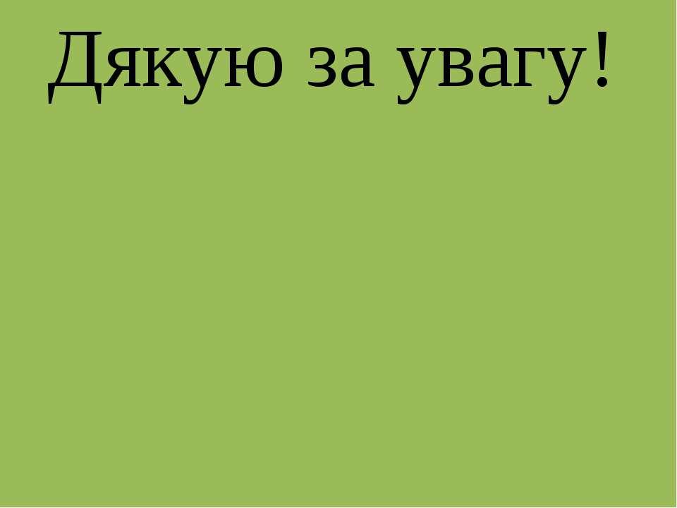 Дякую за увагу! З повагою Г.Васільєва ЗДНВР СЗШ№1 м. Львів