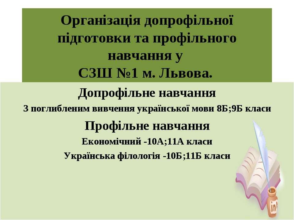 Організація допрофільної підготовки та профільного навчання у СЗШ №1 м. Львов...