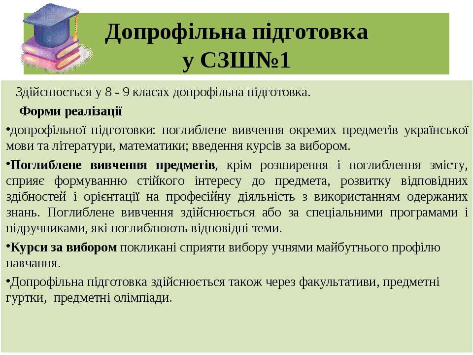 Допрофільна підготовка у СЗШ№1 Здійснюється у 8 - 9 класах допрофільна підгот...