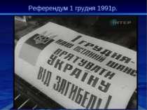 Референдум 1 грудня 1991р.