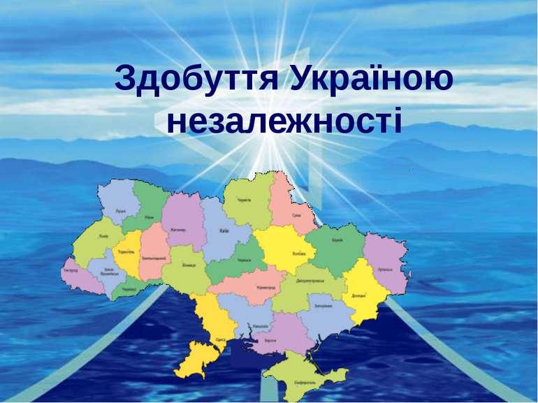 Здобуття Україною незалежності Company LOGO