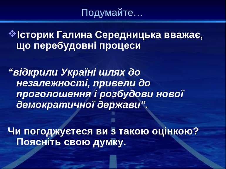 """Подумайте… Історик Галина Середницька вважає, що перебудовні процеси """"відкрил..."""