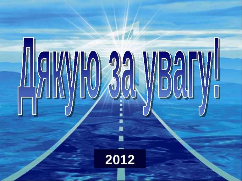 2012 Company LOGO